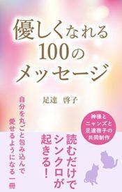 優しくなれる100のメッセージ出版しました。