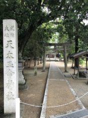迷うことがあって、引いた神様カードが天太玉命。しかもものすごい近くに神社がありました。