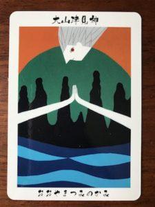 大山津見神(おおやまつみのかみ)神様カード、やっぱりその時必要なものを引きますね。