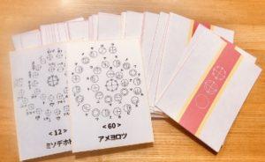 カタカムナ音伝カード練習用
