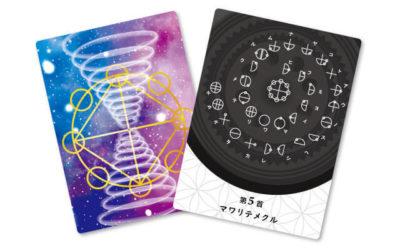 カタカムナ音伝カード