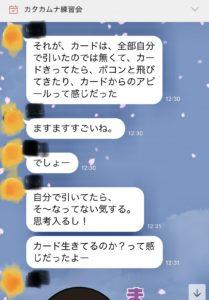 カタカムナ音伝カード会話